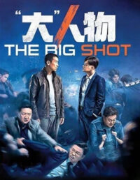 the big shot 2019